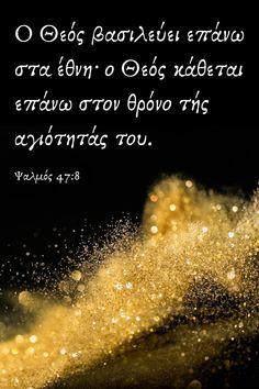 Η Αγία Γραφή περιγράφει μια υπερκόσμια διαμάχη ανάμεσα στο καλό και στο κακό, στο Θεό και στο Σατανά. Η κατανόηση αυτής της διαμάχης στην οποία έχει εμπλακεί ολόκληρο το σύμπαν, δίνει απάντηση στην ερώτηση: «Γιατί ο Χριστός ήρθε στον πλανήτη αυτόν;» Greek, Life, Inspiration, Biblical Inspiration, Greece, Inspirational, Inhalation