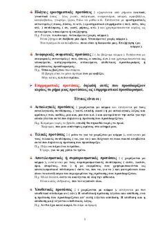 Συντακτικό Greek, Education, Onderwijs, Learning, Greece
