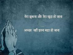 Khuda aisi khudai na de k apne siwa kuch dikhayi na de. Sufi Quotes, Hindi Quotes On Life, Poetry Quotes, Hindi Qoutes, People Quotes, True Quotes, 2 Line Quotes, Heartbreaking Quotes, Mixed Feelings Quotes