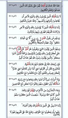 التوبة ٤٣ : بداية الإستئذان في سورة التوبة / عشر مرات
