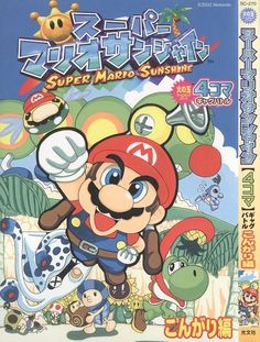 Super Mario Sunshine manga! Is this a real thing? I must know!