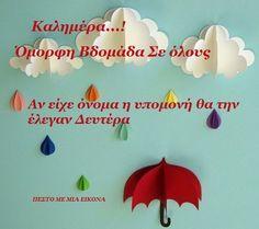 Greek Quotes, Good Morning, Good Day, Buen Dia, Bonjour