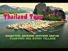 Тайланд Экскурсия в ПЛАВУЧУЮ ДЕРЕВНЮ МОРСКИХ ЦЫГАН