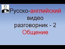 Русско-английский видео разговорник (часть 2-я) Общение - YouTube