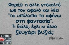 Greek Memes, Greek Quotes, Bright Side Of Life, Greeks, Just Kidding, Funny Quotes, Jokes, Wisdom, Humor