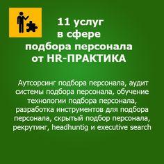 http://hr-praktika.ru/po-napravleniyam/podbor-personala/ - каталог услуг в сфере подбора персонала от HR-ПРАКТИКА  Посмотреть календарь семинаров и тренингов HR-ПРАКТИКА http://hr-praktika.ru/kalendar-seminarov-i-treningov/  Предложение партнерам от HR-ПРАКТИКА http://hr-praktika.ru/partneram/