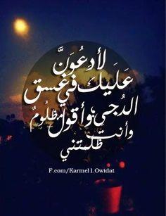 لأدعون عليك في غسق الدجى  # مظلوم #ظالم