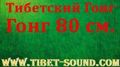 """ОБЗОР: ТИБЕТСКИЙ ГОНГ """"ЗВУКИ ТИБЕТА"""" - 80 СМ. . Тибетские поющие чаши из..."""