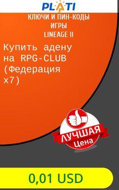 Купить адену на RPG-CLUB (Федерация x7) Ключи и пин-коды Игры Lineage II