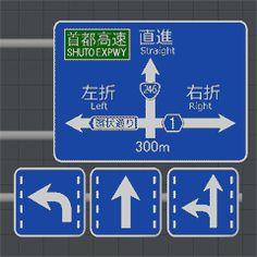 道路交通標識セット