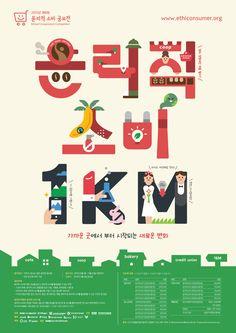 Layout Design, Print Design, Web Design, Graphic Design, Event Banner, Web Banner, Editorial Layout, Editorial Design, Korean Design