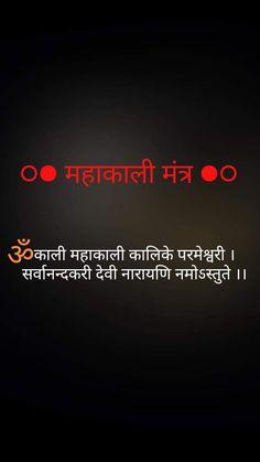 Sanskrit Quotes, Sanskrit Mantra, Vedic Mantras, Yoga Mantras, Hindu Mantras, Shri Yantra, Shri Hanuman, Krishna, Hindu Vedas