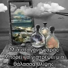 Greek Quotes, Get Well, Wisdom Quotes, Picture Quotes, Poems, Letters, Messages, Thoughts, Sayings