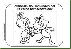 Κ25 Classroom Behavior, Kai, Peanuts Comics, Education, Teaching, Educational Illustrations, Learning, Onderwijs