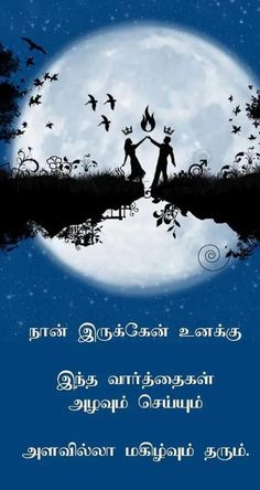 Life Poems, Poems About Life, Life Quotes, Tamil Motivational Quotes, Kalam Quotes, Tear Drops, Good Morning Quotes, Movie Posters, Quotes About Life