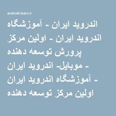Farzad Sarseifi (sarseifi) on Pinterestاندروید ایران - آموزشگاه اندروید ایران - اولین مرکز پرورش توسعه دهنده  موبایل- اندروید ایران