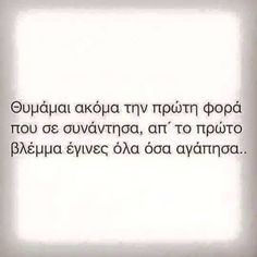 New Quotes Greek Love Ideas Greek Love Quotes, Love Quotes For Him, New Quotes, Happy Quotes, Positive Quotes, Quotes To Live By, Motivational Quotes, Life Quotes, Post Quotes