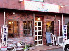 成田の天然酵母パン屋タネ