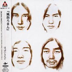 Amazon.co.jp: はっぴいえんど : 風街ろまん - 音楽