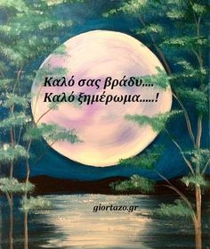 Night Pictures, Night Wishes, Good Morning Good Night, Greek Quotes, Sweet Dreams, Movie Posters, Photography, Greek, Photograph