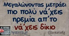 Motivational Quotes, Funny Quotes, Life Quotes, Inspirational Quotes, Proverbs Quotes, Unique Quotes, Something To Remember, Funny Phrases, Greek Words