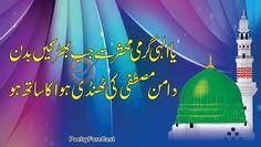 Nabi Ki Shan Shayari Islamic Urdu Poetry