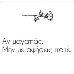 Amazing Quotes, Love Quotes, My Other Half, Greek Quotes, Forever Love, Qoutes, Relationships, Poetry, Messages