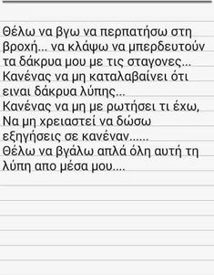 θέλω…… Is it going to rain tomorrow and get out of my cell and cry and make you not understand it is done? The Words, Cool Words, Couple Quotes, Me Quotes, Qoutes, Wattpad Quotes, Smart Quotes, Greek Quotes, Boyfriend Quotes