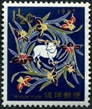 Ryukyu Islands, 1966 News, Postzegels Japan, Livestock Art, Okinawa Ryukyu… Okinawa, Japanese Stamp, Postage Stamp Art, People Art, Japan Fashion, Stamp Collecting, Livestock, Amazing Art, Moose Art