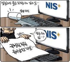 [김용민의 그림마당]2015년 7월 20일…엎질러진 물을 되담을 수는 없는 일?! #만평