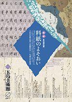五島美術館 夏の優品展―料紙のよそおい   2017年6月24日[土]―7月30日[日]