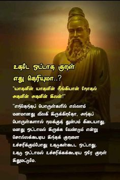 motivational words in tamil - Inspirational Quotes Tamil Motivational Quotes, Motivational Quotes Wallpaper, Morning Inspirational Quotes, Inspirational Quotes Pictures, Uplifting Quotes, Quotes Positive, Powerful Quotes, Positive Attitude, Love Quotes For Bf