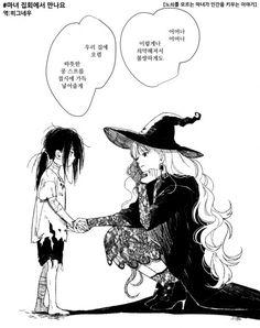 마녀 키잡 만화 모음2. manhwa : 네이버 블로그 Manga, Image Mix, Witch Art, Comic Strips, Body Art Tattoos, Neko, Serenity, Image Search, Art Drawings