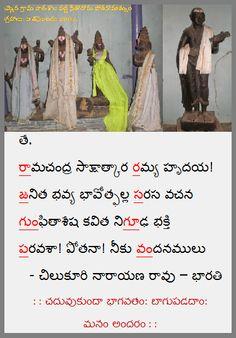 మధురిమలు - రామచంద్ర సాక్షాత్కార - చిలుకూరి నారాయణ రావు – భారతి : : చదువుకుందా భాగవతం: బాగుపడదాం: మనం అందరం : : http://telugubhagavatam.org/?Details&Branch=Padya%20Madhurimalu&Fruit=Ramchandra%20sakshatkara