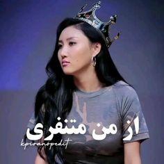 Music Videos, Bts, Crown, Album, Fashion, Moda, Corona, Fashion Styles, Fashion Illustrations