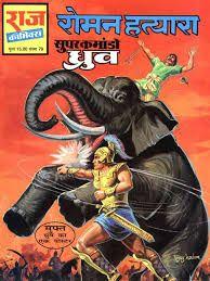 Doosra Dhruv Pdf Super Commando Dhruv Comics In Hindi Read Comics Free, Comics Pdf, Download Comics, Afro, Indian Comics, Diamond Comics, Dark Knight Returns, Roman Soldiers, Psychic Powers
