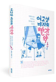 2015. 7. 양철북. 여고생 미지의 빨간약. design by shin, byoungkeun.