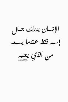 arabic quotes. Black Bedroom Furniture Sets. Home Design Ideas