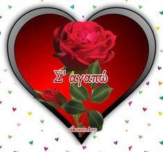 Σ'αγαπώ εικόνες - eikones top Forever Love, Love Quotes, Messages, Amor, Beautiful Roses, Bonito, Hearts, Flowers, Beautiful Flowers