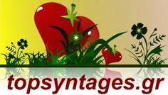 topsyntages.gr - Συνταγές μαγειρικής για τα πιό νόστιμα φαγητά