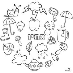 Diy And Crafts, Crafts For Kids, Hebrew School, Science Experiments Kids, Line Art, Art Drawings, Nova, Projects To Try, Activities