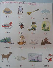 Hindi Grammar Work Sheet Collection for Classes 5,6, 7 & 8: Matra Work Sheets for Classes 3, 4, 5 and 6 With SOLUTIONS/ANSWERS Consonant Blends Worksheets, Lkg Worksheets, Hindi Worksheets, Grammar Worksheets, English Worksheets For Kindergarten, 2nd Grade Worksheets, Preschool Worksheets, Reading Worksheets, Nursery Worksheets