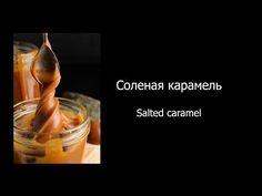 www.zhizn-vkusnaja.com.ua 2016 05 solenaya-karamel-recept.html?m=1