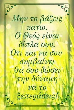 Life Journey Quotes, Greek Quotes, Good Vibes, Prayers, Words, Beans, Prayer, Horse