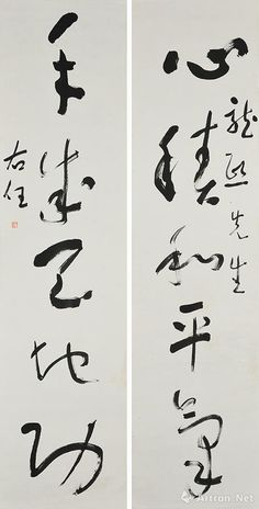 J Calligraphy, Chinese Calligraphy, Asian Art, Digital Art, Japanese, Artwork, Painting, Places, Ink