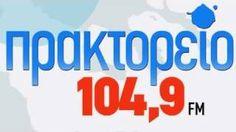 ΣΤΑΥΡΟΣ ΚΑΛΑΦΑΤΗΣ - YouTube Συνέντευξή μου στο Πρακτορείο FM 104,9 του ΑΠΕ-ΜΠΕ και τον δημοσιογράφο Κώστα Μπλιάτκα.