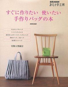 Handmade Bags  Japanese Sewing Pattern Book por JapanLovelyCrafts, $20.50