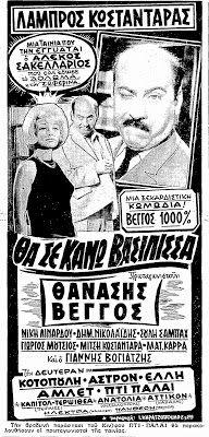 ΟΛΑ ΤΑ ΚΑΛΑ ΧΩΡΑΝΕ: Οι 21 καλύτερες ασπρόμαυρες ελληνικές κωμωδίες Cinema Posters, Movie Posters, Old Greek, 80s Kids, Classic Movies, Childhood Memories, Growing Up, Greece, Comics