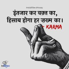 Beautiful Quotes Inspirational, Morning Inspirational Quotes, Hindi Good Morning Quotes, Funny Quotes In Hindi, Smile Quotes, Attitude Quotes, Reality Of Life Quotes, Sanskrit Quotes, Believe In Yourself Quotes