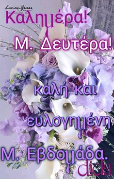 Funny Greek Quotes, Greek Easter, Beautiful Pink Roses, Good Morning, Floral Wreath, Happy Birthday, Wallpapers, Buen Dia, Happy Brithday